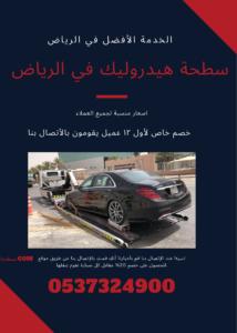 سطحة هيدروليك في الرياض