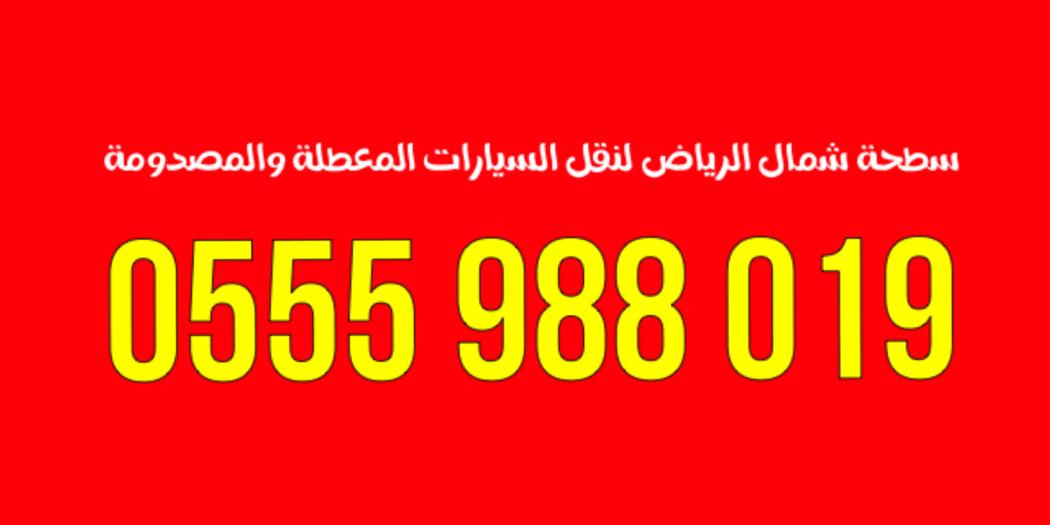 سطحة شمال الرياض لنقل السيارات 0555988019